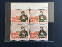 TIMBRE CHINE 1969 BLOC SERIE COURANTE LE SOLDAT DENT.10 PEKIN NEUF CHINA STAMP