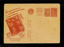 Russia. 1932 Agitational / advertising card SC. # 203, mint.