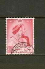 Hong Kong/1948 10/- (Red, Royal Silver Wedding)Fine-Used Hinged Lightly Cv $260+