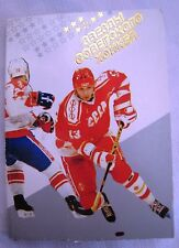 STARS OF SOVIET RUSSIAN RUSSIA USSR HOCKEY 24 CARD COLLECTION IN FOLDER  RARE