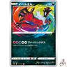 Pokemon Card Japanese - Yveltal Amazing Rare 117/190 s4a - HOLO MINT