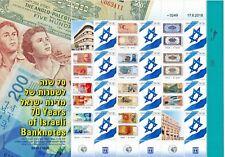 ISRAEL 2018 70 YEARS OF ISRAELI BANKNOTES POSTAL SERVICE SHEET MNH