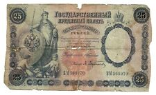 More details for russia (p7b) 25 rubles 1899