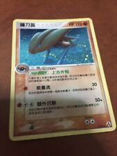 Pokemon Chinese Ex Legend Maker Kabutops 7/92 Holo - Mint Pack Fresh - Rare