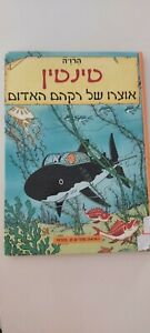 TINTIN   TRSOR  & BACKHAM LE ROUGE by Herege  HEBREW  ISRAELI BOOK
