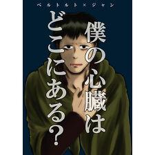 Shingeki no Kyojin bl doujinshi-berthold/Jean-Attack on Titan yaoi