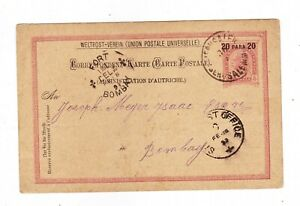 1893 JERUSALEM,ISRAEL POSTAL CARD SEND TO INDIA VIA SEA POST OFFICE - RARE