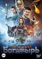 The Last Warrior (Последний богатырь) (DVD, 2018) Russian, w.English subtitles