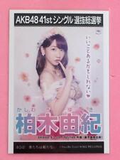 "AKB48 Team B Yuki Kashiwagi ""Bokutachi wa Tatakawanai"" Election Theater Photo"