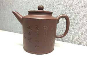 YiXing Zisha Teapot YANG PengNian mark