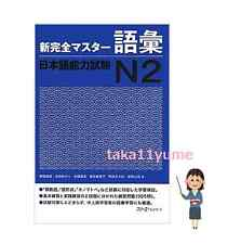 JLPT N2 Shin Kanzen Master Vocabulary New Japanese Language Proficiency Test