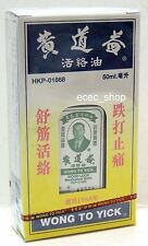 Wong To Yick WOOD LOCK Oil 黃道益活絡油 Medicated Balm Muscular Pain Relief  50ml