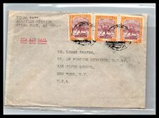 GP GOLDPATH: SUDAN AIR MAIL 1948, TO U.S.A. CV567_P02