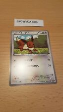 Japanese - Eevee - 010/018 - Pokemon Card - BKR