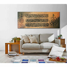 Arabic Art Canvas Ayat Al Kursi Islamic Surah calligraphy - wall art gift