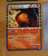 TCG POKEMON RARE JAPANESE CARD HOLO PRISM CARTE 017/070 Typhlosion L1 JAPAN **
