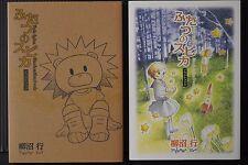 JAPAN Kou Yaginuma: Twin Spica / Futatsu no Spica Illust Book (Art Book)