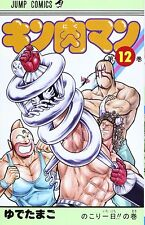 3-7 Days to USA DHL Delivery. New Kinnikuman 12 Japanese Vesion Manga