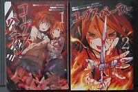 JAPAN Corpse Party (film) manga vol.1+2 Complete Set