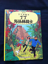 TINTIN ET LES PICAROS EDITION CHINOISE 22X29CM CHINEES CHINE CHINA BD COMICS