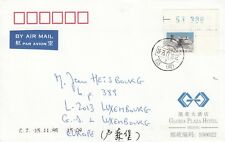 B 2446 Beijing? air cover Nov 1995 Europe; solo 290f Great Wall stamp