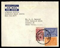 Saudi Arabia Khobar to Hosuton TX 1958 Airmail Cover