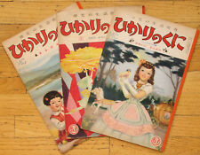 """EARLY JAPANESE """"COUNTRY LEARNING BOOKS""""? ~ (3 BOOKS) ~ c. - 1950"""