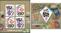 Lunar Year of Pig 2019 China Art Zodiac Madagascar MNH stamp set
