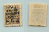 Russia USSR 1932 SC 150 used 15 rub, foreign exchange. g101