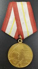 Russia, USSR; 60th Anniversary of Armed Forces Medal, 1918-1978.