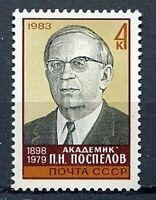 30386) Russia 1983 MNH P.N.Pospelov 1v. Scott #5154