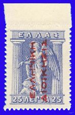 GREECE 1912-13 HEL.ADM. 25 lep. Litho, red ovp.read.up MNH SIGNED UPON REQUEST