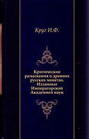 Императорской Академией наук.1807 Ancient Russian coins Изданные Императорской