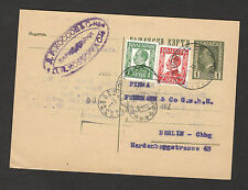 BULGARIA TO GERMANY-TRAVELED OLD POSTCARD -STATIONERY-1934.
