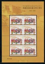 CHINA 2005-27 Full S/S 40th Founding to Tibet stamp