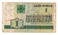 BELARUS 1 RUBLE 2000 BANKNOTE BELARUS INDEPENDENCE  #10