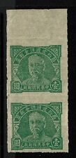 China 1940s Lin Sen Savings Stamp Rouletted/Laid Paper, Mint No Gum - Lot 100117