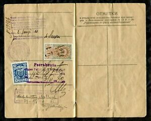 F026 - LATVIA 1919 Soldier's Book. Two REVENUE Stamps, Riga Municipal. Jewish