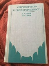 1977 D.R. & J. Tilley Superfluidity And Superconductuvity Russian Phisics Book