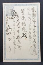 Japan Postal Stationery with two Stamps Asien Ganzsache 2 Stempel (I-7847