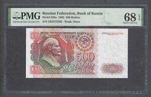 Russia 500 Rubles 1992 P249a  Uncirculated Grade 68