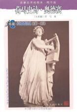 Homer's Odyssey (Essential Edition)(In Chinese)