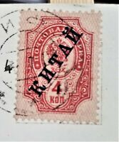 1904 4KON, Russian (China) Stamp, Rose red, On Postcard USS Maryland 1907