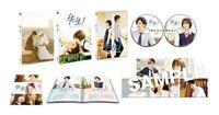 My Teacher Sensei Suki ni Natte mo ii Desuka Premium Edition 2 DVD Booklet Japan