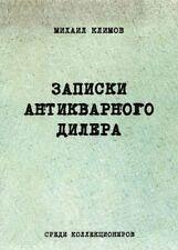 Russian Antique Dealer's Notes_Soviet 1970s to 2000s_Записки антикварного дилера