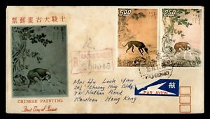 DR WHO 1971 TAIWAN CHINA FDC DOG/ART COMBO KAOHSIUNG REGISTERED  g28739