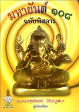 108 Sak Yant Maha Yan Book THAI Tattoo Antique pattern Yantra Talisman Amulet