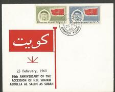 KUWAIT 1960 FIRST DAY COVER H.H. SHOIKH ABDULLA AL SALIM AS SUBAH (2)