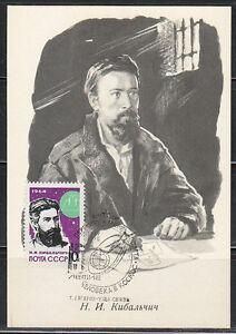 Soviet Russia 1962-76 Maxi Card space rocket inventor N.Kibalchich Gagarin city