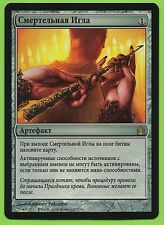 1 Pithing Needle (mtg russian foil dark depths lantern) (nm) [manapoint.ru]